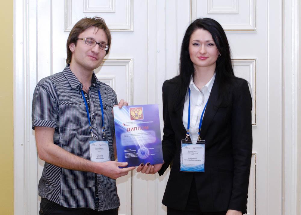 Награждение победителей - Степанов Д.Н. (ИПС РАН)